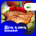 Dinner Recipes & Tips in Tamil icon