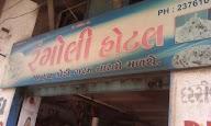 Rangoli Hotel photo 1
