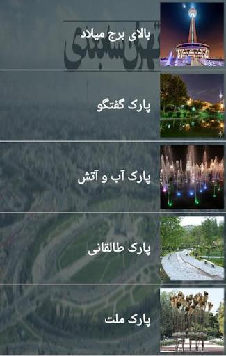 تهران 3 بعدی