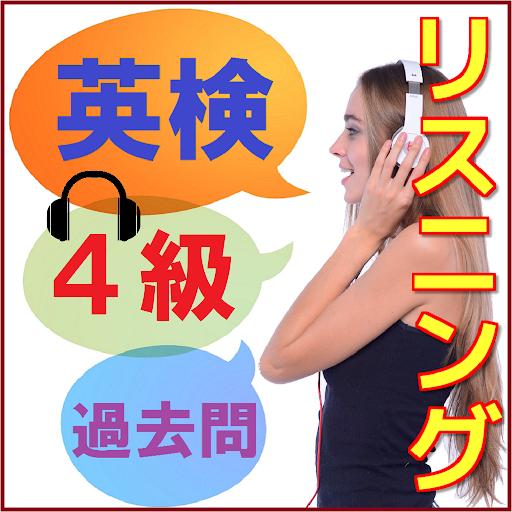 4級リスニング英検対策 過去問-TOEIC 受験対策も必勝!