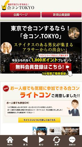 東京で大人の出会い・婚活・恋活なら「合コン.TOKYO」