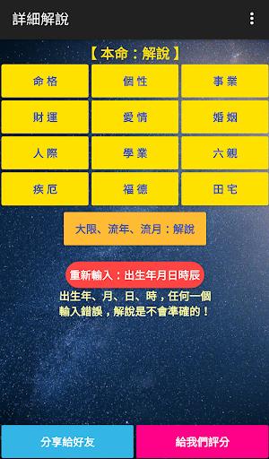 斗數妙算 (無廣告_終身版) screenshot 2