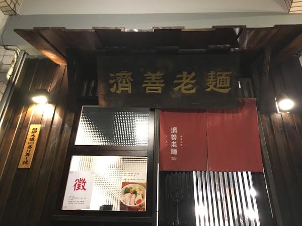 萬華車站附近巷弄裡的麵店,古色古味!