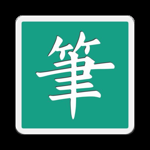 中文字詞筆順表