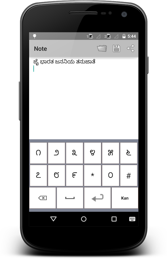 Akshara Kannada Keyboard- screenshot
