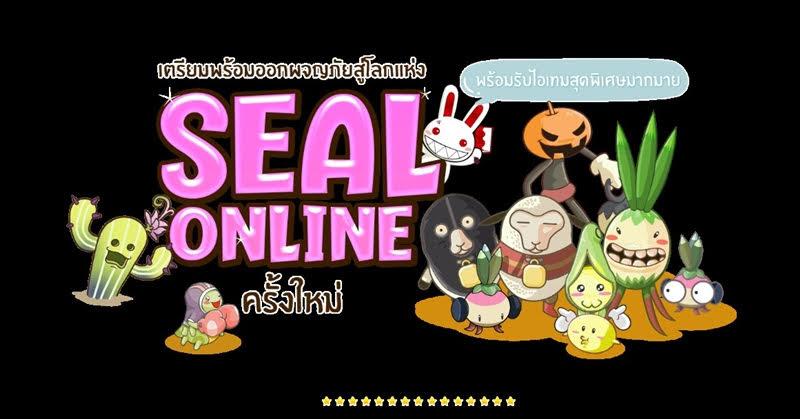Seal Web สานต่อตำนานความน่ารัก เปิดให้ลงทะเบียนล่วงหน้าแล้ว