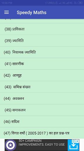 Speedy Railway Maths (Math Tricks) in Hindi screenshot 3