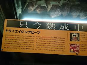 Photo: 今はやりの「熟成肉」のお店です!