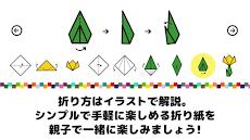 親子で一緒に楽しく折ろう!「折り紙」アプリのおすすめ画像3