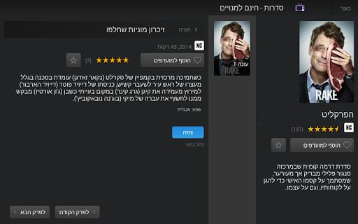 SmartVOD screenshot 14