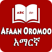 Download Amharic Afaan Oromoo Dictionary APK to PC | Download