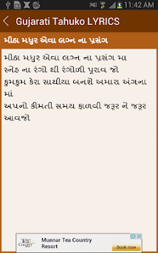 Gujarati Tahuko LYRICS APK screenshot thumbnail 3