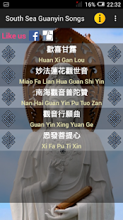 South Sea Guanyin Praises - náhled