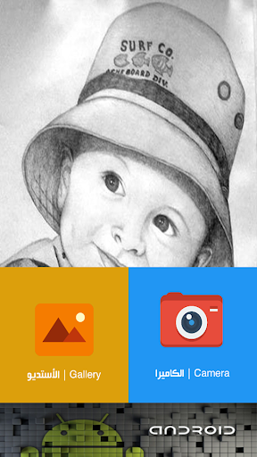 Convert Photo To Pencil Sketch  screenshots 1