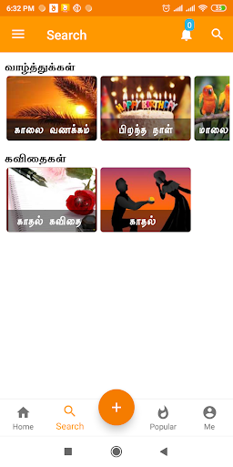 Tamil SMS & GIF Images/Videos screenshot 3