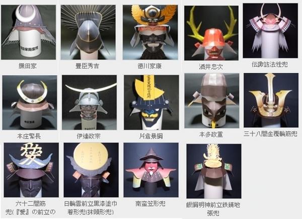 DIY摺紙自製:「日本戰國武將頭盔」(兜)