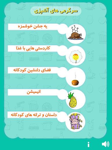 آشپزی کودکان 7