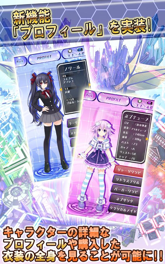 神次元アプリ ネプテューヌ- screenshot