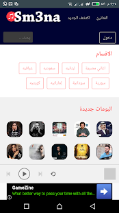 Download سمعني يا عم For PC Windows and Mac apk screenshot 6
