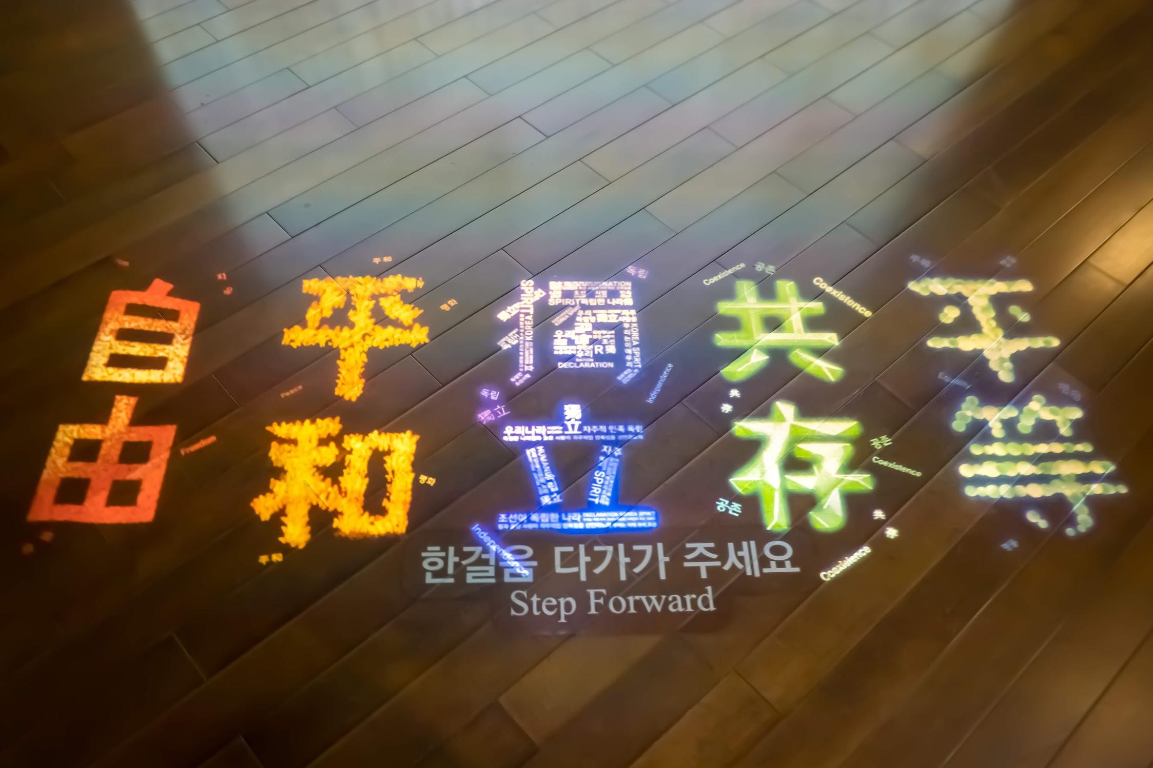 大韓民国歴史博物館2