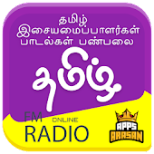 Music Directors FM Radio Online Tamil Mp3 Songs