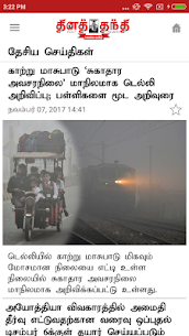 Thanthi News 24×7 (Official) Apk Download For Android 2