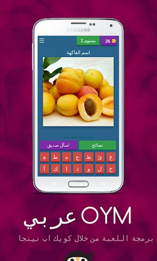 OYM عربي screenshot 3
