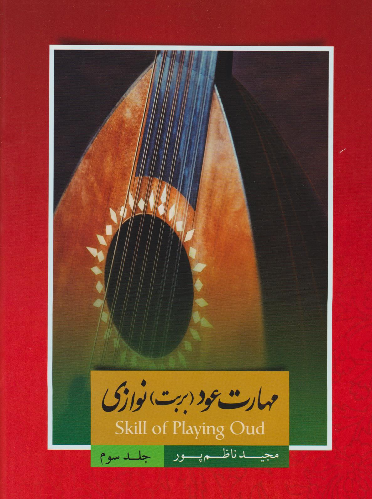 کتاب سوم مهارت عود بربتنوازی مجید ناظمپور