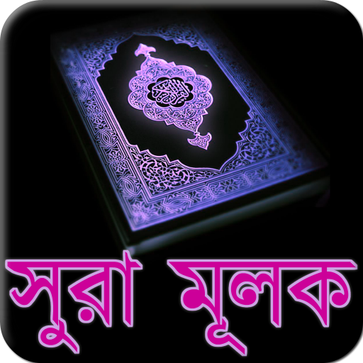Surah Mulk Memorizer With Audio