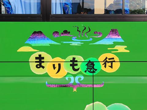 網走観光交通「まりも急行札幌号」 ・369 道の駅あしょろ銀河ホール21にて その3