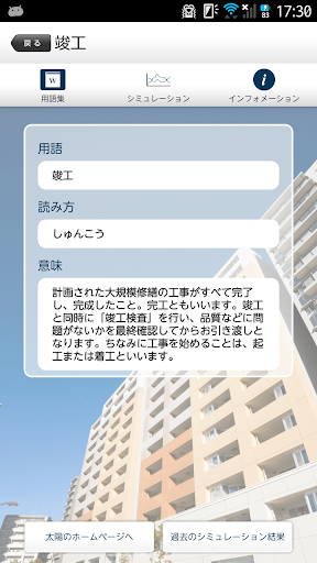 u5927u898fu6a21u4feeu7e55u5de5u4e8b u898bu7a4du30b7u30dfu30e5u30ecu30fcu30bfu30fcu3000u30deu30f3u30b7u30e7u30f3u4feeu7e55u59d4u54e1u30fbu7ba1u7406u7d44u5408u306eu65b9u5fc5u643auff01u5de5u4e8bu8cbbu6982u7b97u304cu7c21u5358u306bu308fu304bu308b 1.4.5 Windows u7528 5