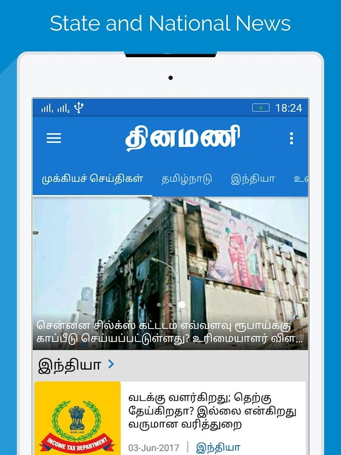 Dinamani News - Official- screenshot