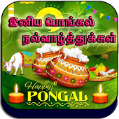 Tamil Pongal Images, SMS Wishes