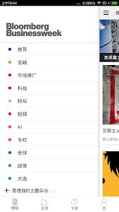 彭博商业周刊 screenshot 3