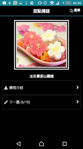 u751cu9edeu731cu8b0e  screenshots 2