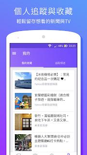 Yahoo奇摩新聞 - 直播Live 即時新聞 screenshot 04