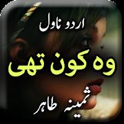 Woh Kon Thi by Samina Tahir - Offline Urdu Novel