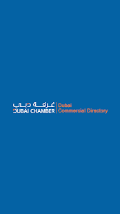 Dubai Commercial Directory- screenshot thumbnail