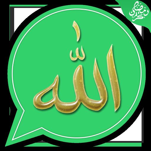 Icon for The Islamic Sticker For WhatsApp ملصقات إسلامية