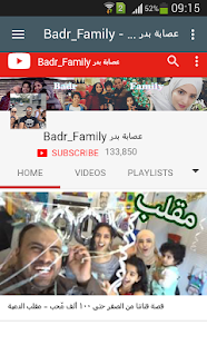 عائلة بدر - náhled