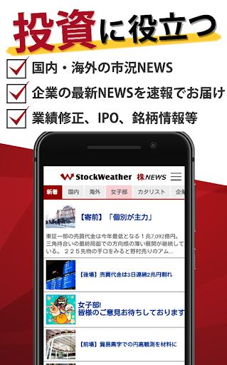 株ニュース ストックウェザー