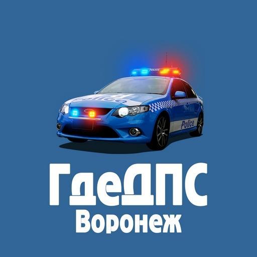 Где ДПС Воронеж
