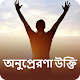 Download Inspire Bangla Status app For PC Windows and Mac