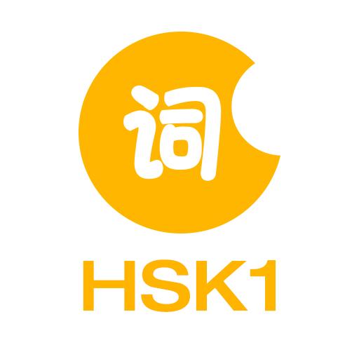 教育の中国語単語トレーニング-Hello Words-HSK 1級 LOGO-記事Game