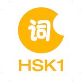 LearnChinese-HSK Level 1 Words