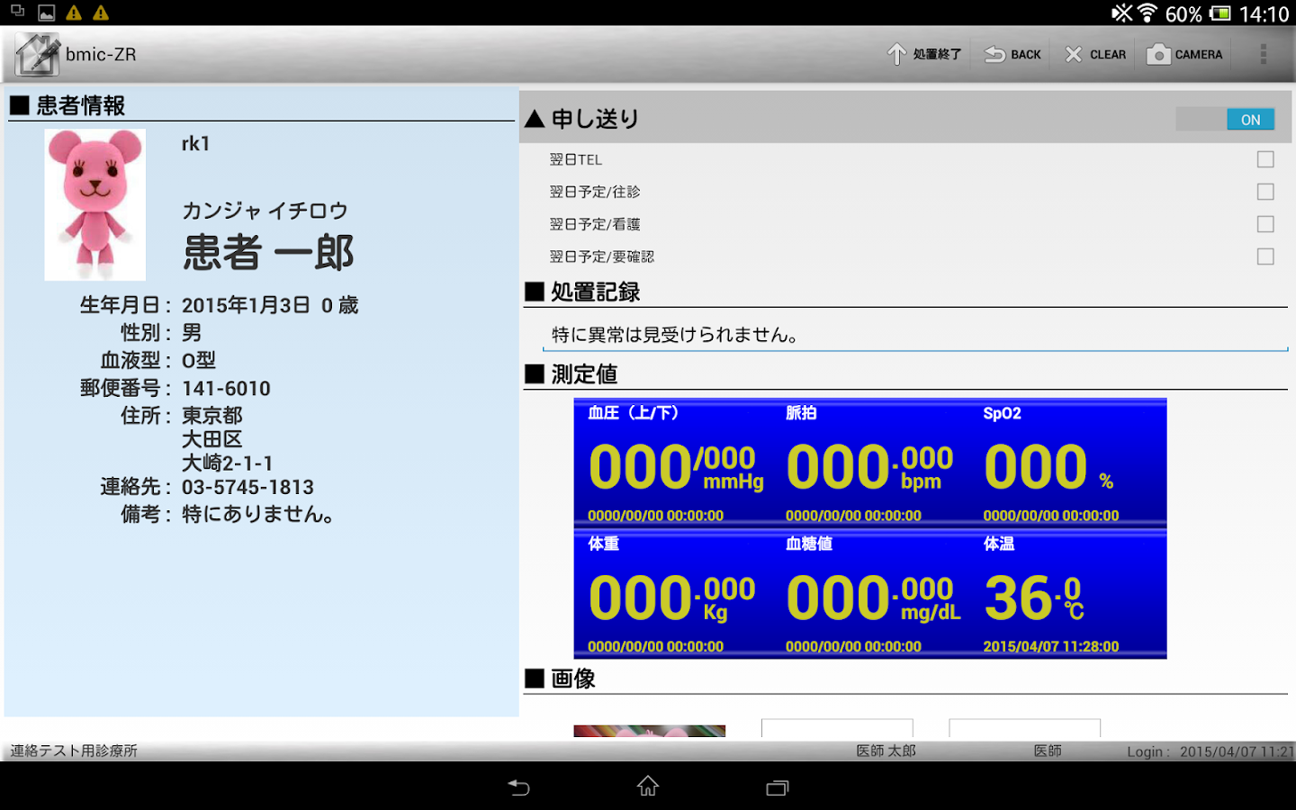 在宅ケア支援 bmic ZR- screenshot
