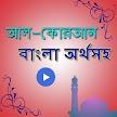 আল-কোরআন বাংলা অর্থ সহ(Al-Quran Bangla) APK