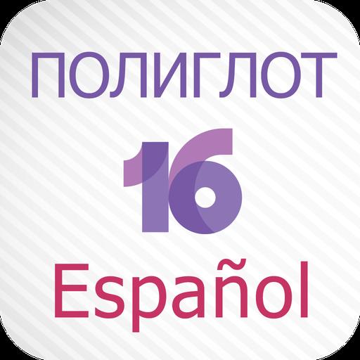 Полиглот 16 - Испанский язык