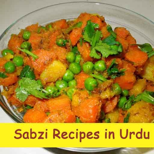 Vegetable Sabzi Recipes In Urdu