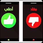 معرفة الهاتف اصلي او مقلد Icon